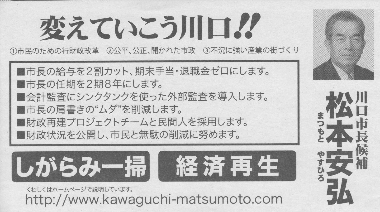 Matsumoto20090513