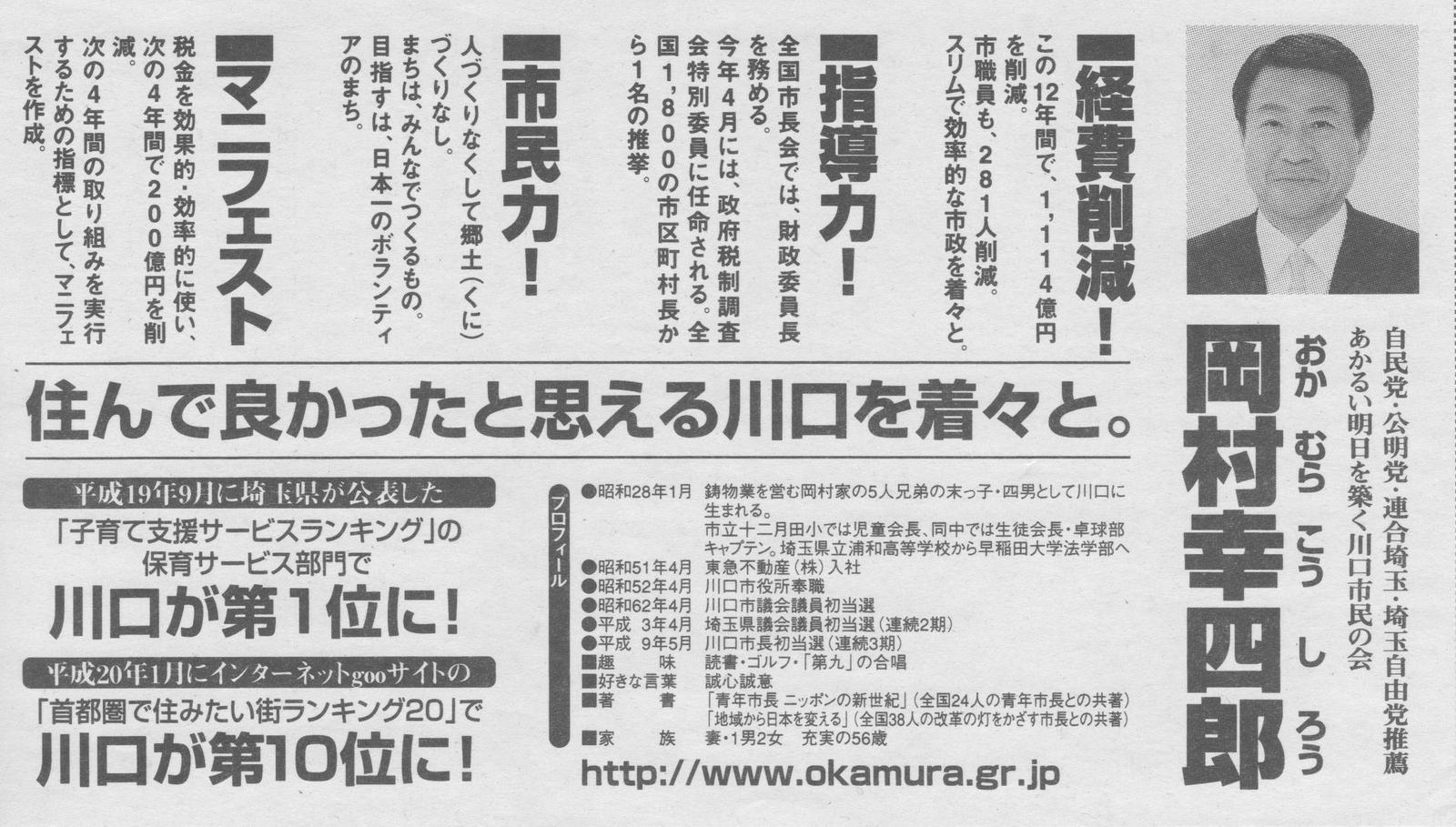 Okamura20090513